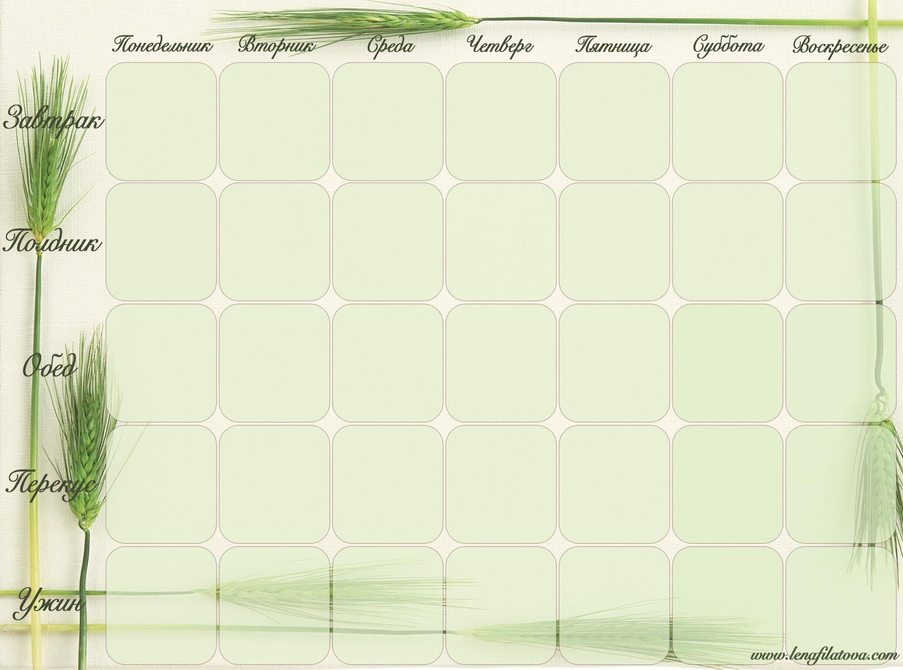menu_planner_green