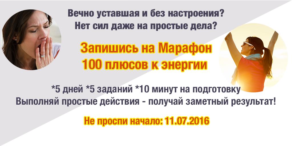 баннер_марафон_100плюсов