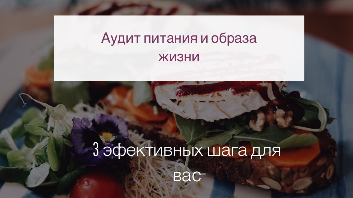 аудит питания