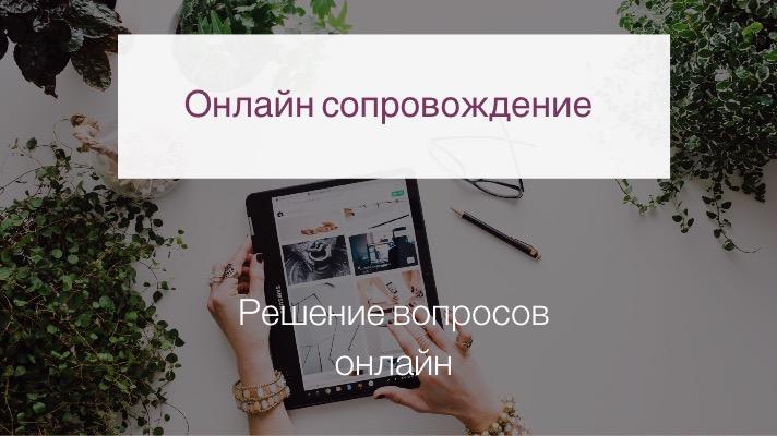 Онлайн сопровождение